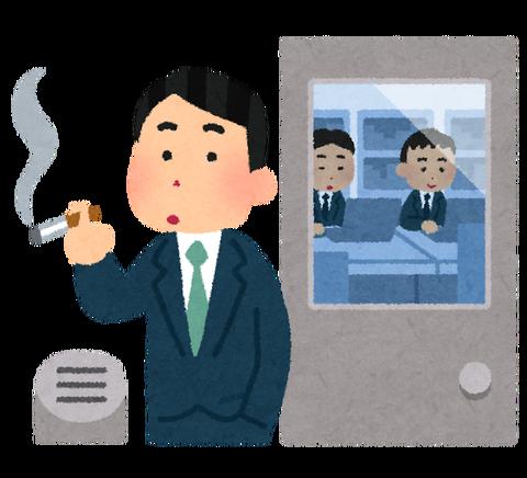 tabako_kyukei