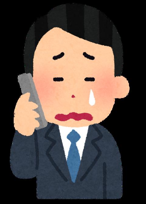 phone_businessman3_cry