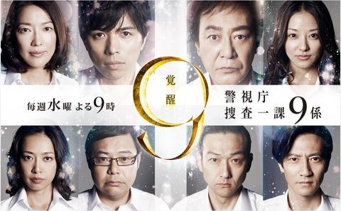 shin_keishicho_sousaikka_9kakari4