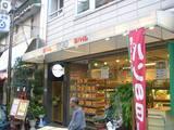 神戸ハイム