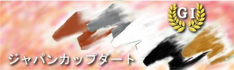 ジャパンカップダート タイトル のコピー
