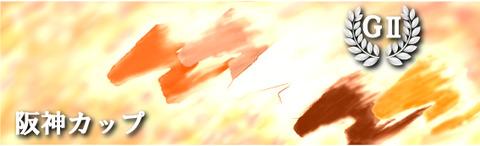 阪神カップ タイトル のコピー