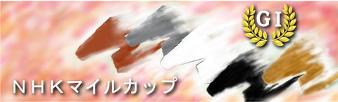 NHKマイルカップ のコピー