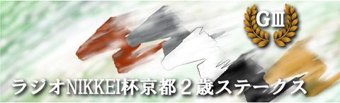 ラジオNIKKEI杯京都2歳S