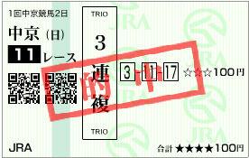 中京11R