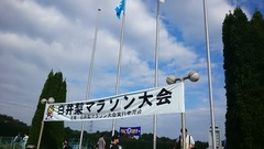 第31回白井梨マラソン