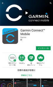 googleplay ガーミン