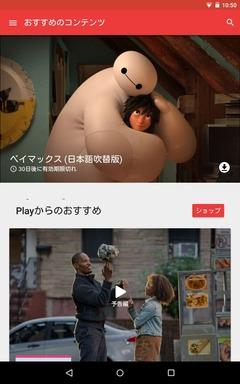 Playムービー&TV
