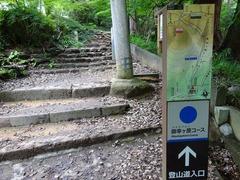 御幸ヶ原登山道入口