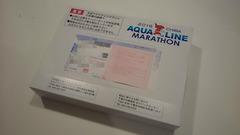 ちばアクアラインマラソン2016・郵送物