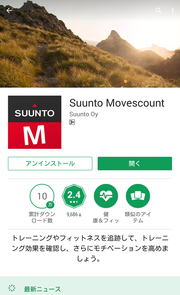 googleplay スント