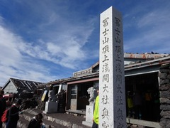吉田口の山頂