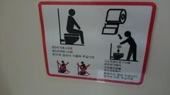 扇沢トイレの注意書き