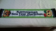 第40回鎌ケ谷新春マラソン・スポーツマフラータオル
