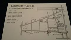 鎌ケ谷市新春マラソンのコース