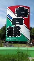 庄和総合公園の大凧の看板