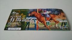 有馬の記念入場券