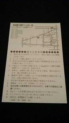 鎌ケ谷新春マラソン参加通知書・ウラ