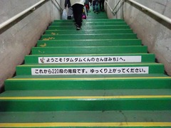 黒部駅から220段の階段を登って黒部ダム展望台へ。