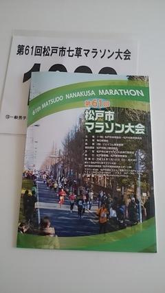 松戸マラソンプログラム