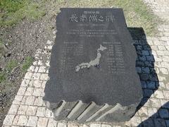 房総半島最南端之碑