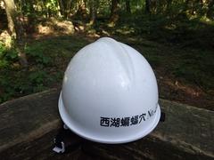 コウモリ穴のヘルメット2