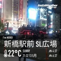 新橋駅前SL広場