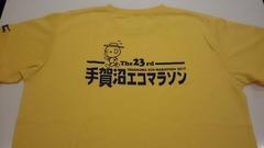第23回手賀沼エコマラソンTシャツ