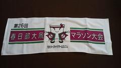 大凧マラソンのタオル