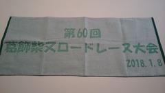 第60回葛飾柴又ロードレース 参加賞タオル