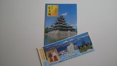 松本城のチケットとパンフ