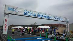 第2回銚子半島ハーフマラソンスタート地点