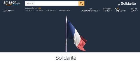 amazonのトップ画面がフランス~