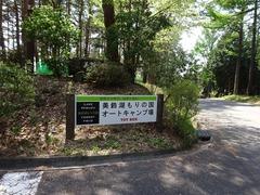 美鈴湖もりの国入口