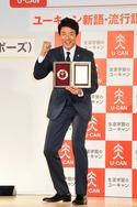 新語・流行語大賞2015トップテン入り