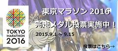 東京マラソンの完走メダルのデザイン投票してる