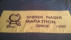 白井梨マラソンのタオル