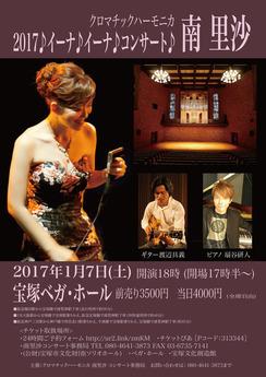 宝塚コンサート