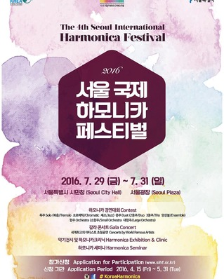 the 4th Seoul International Harmonica Festival