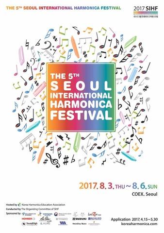 韓国国際ハーモニカフェスティバル