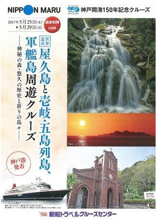 神戸港150周年記念クルーズ