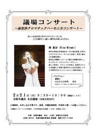 議場コンサート