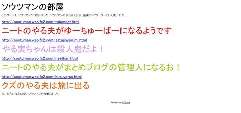 soutuman.web.fc2.com/.jpg