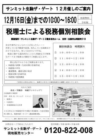 サンミット生駒-税務個別相談会
