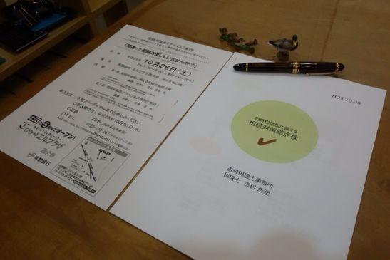 10/26のセミナー