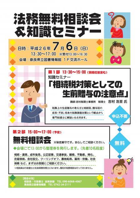7/6セミナー@奈良県立図書情報館
