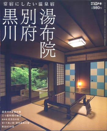 月燈庵・雑誌「外戸本」表紙 のコピー