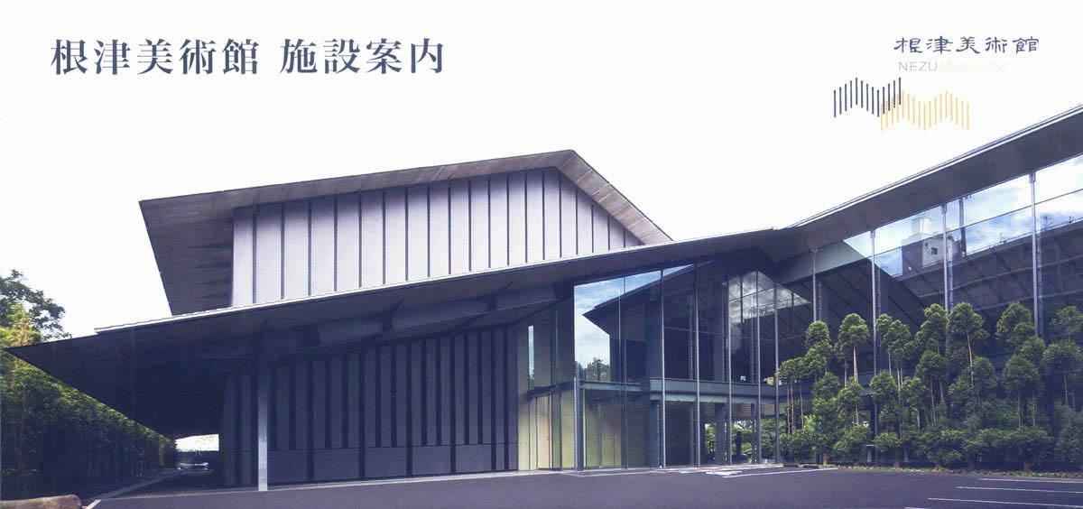 根津美術館2