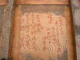 神宮司墨書M44年