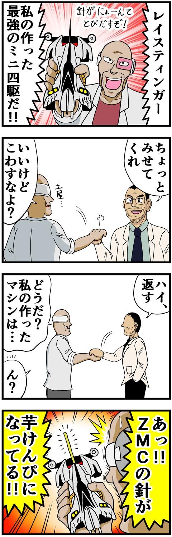 oogami2